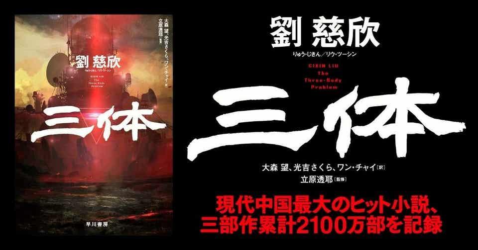 SFミステリー小説「三体」
