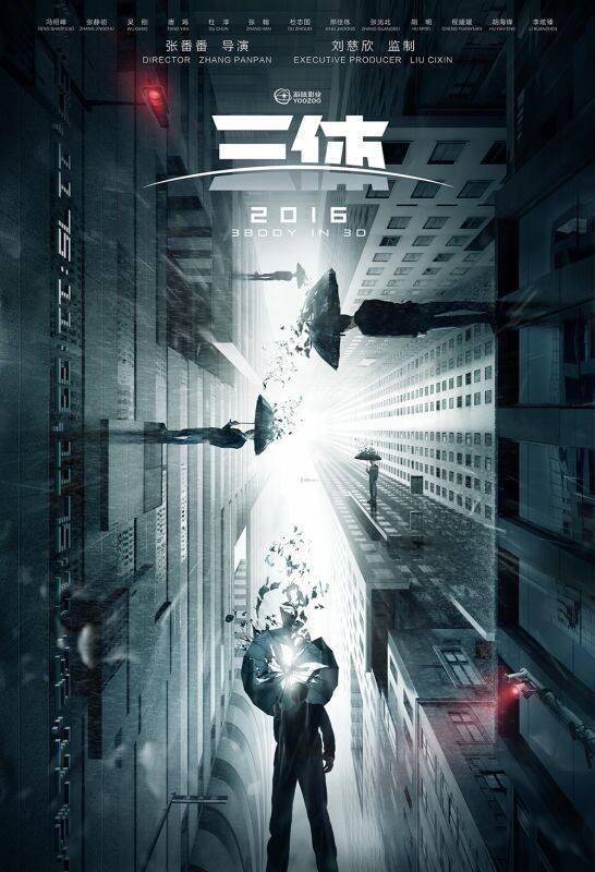 SFミステリー小説「三体」映画ポスター