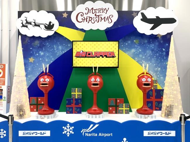「ビッグクラッピー 2020」、成田空港第3ターミナルでのクリスマスパフォーマンス(2019年12月)