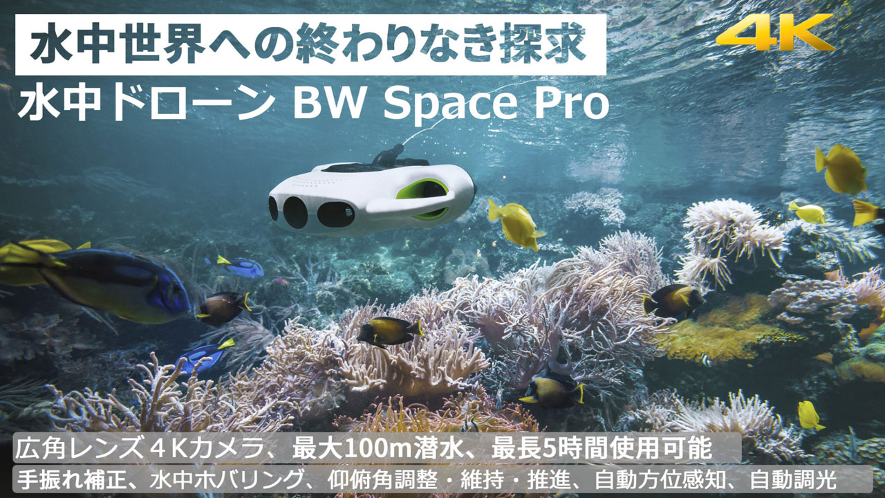 BW Space Pro 4Kモデルは、Youcan Robotが生産、発売した小型水中ドローン(ROV)セットです
