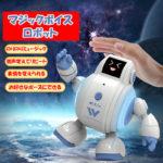マジックボイスロボットです。おなかのボタンを押して声を録音し、頭をタッチすると様々の音声に変声してリピート。おなかに触れると音楽を再生します。顔を指で転がすと表情変化。ロボットの手足も動かせます。気分に合わせて楽しめます。