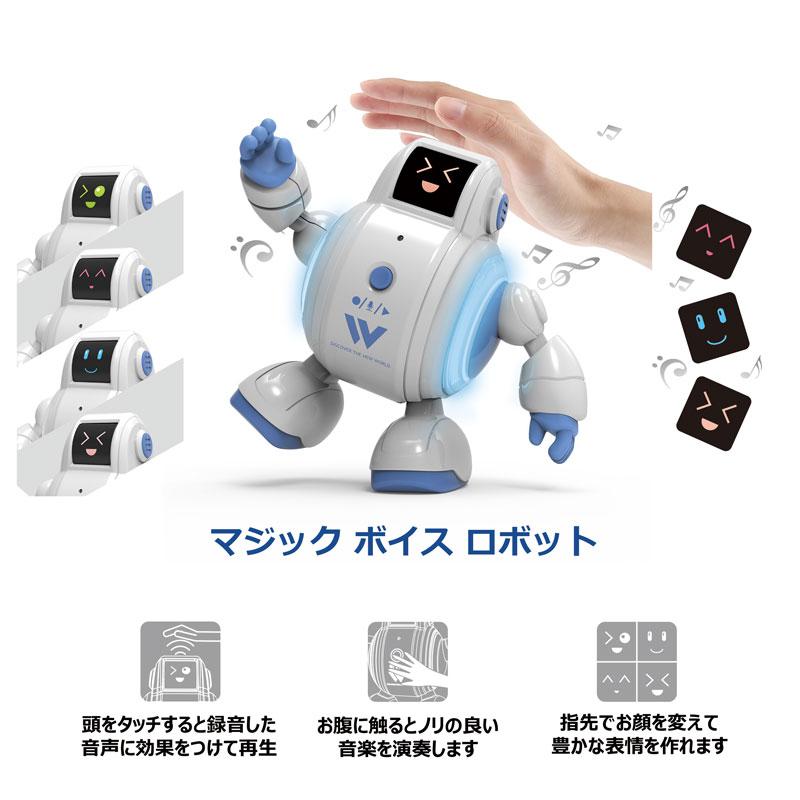マジックボイスロボットです。腹部ボタンを押して声を録音し、ロボットの頭をタッチすると様々の音声で再生します。おなかに触れると高音質でノリのいい音楽を再生します。指先でロボットの顔を転がすことで表情を変え、ロボットの手足も動かせます。気分に合わせて楽しめ、お子様の指先の発達にも役立ちます。
