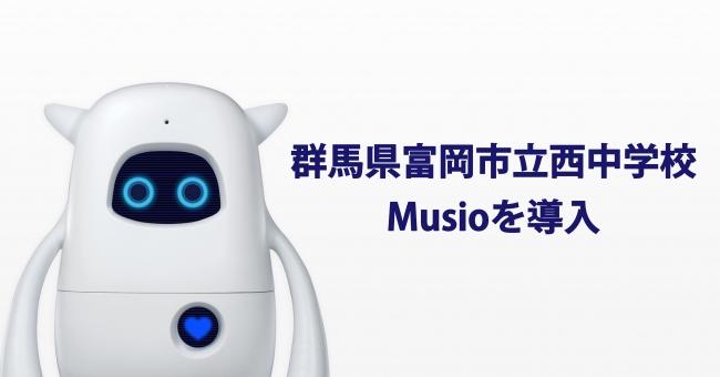 AKA株式会社(の英語学習AIロボット「Musio」(ミュージオ)が、群馬県富岡市立⻄中学校への導入が決定致しました。今後同校において、Musioを通じた英語を話す機会の増加を試みます。