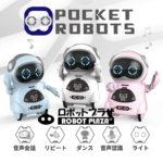 可愛いミニサイズのスマートロボット「Pocket Robot」が登場!楽しく遊べて英語も学べちゃいます!
