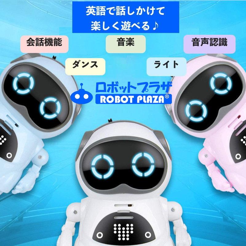 ポケットロボット「Pocket Robot」、誕生日、クリスマス、休日、様々なシーンに最適な贈り物。お孫さんへのプレゼントにいかが。ご家族やお子様へのプレゼントとして最適。