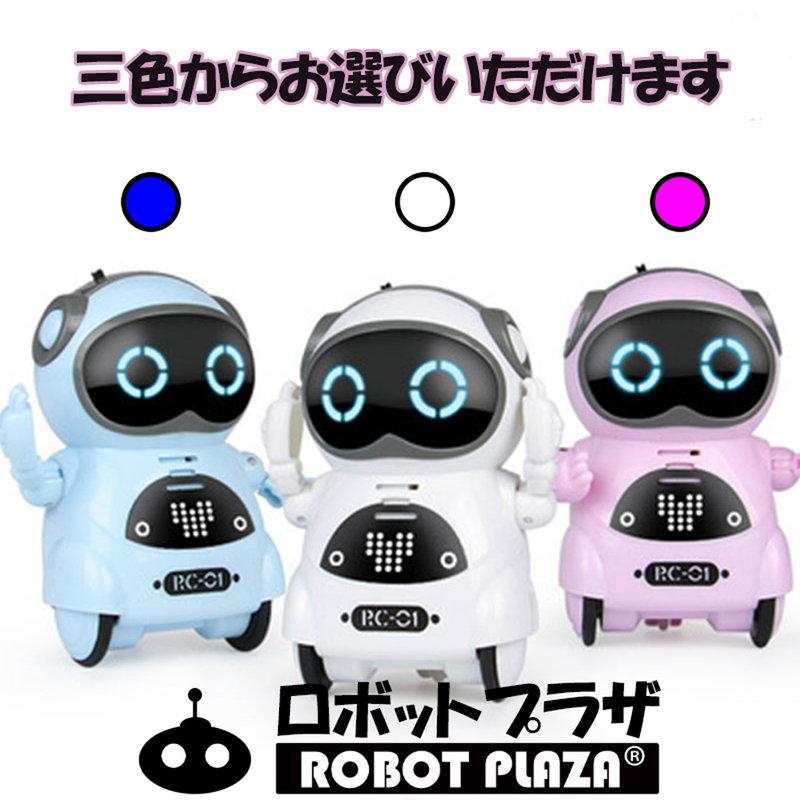 ポケットロボット カラーバリエーション豊富 三色から選びいただけます