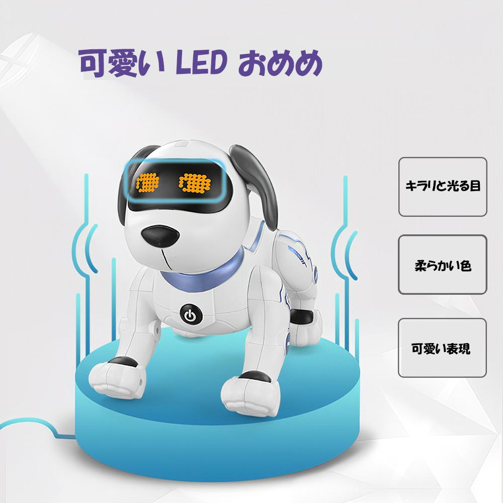 犬型ロボット スタントドッグ (STUNT DOG)、LEDおめめ。きらりと光る可愛いLEDおめめ、柔らかい色で表情を表します。