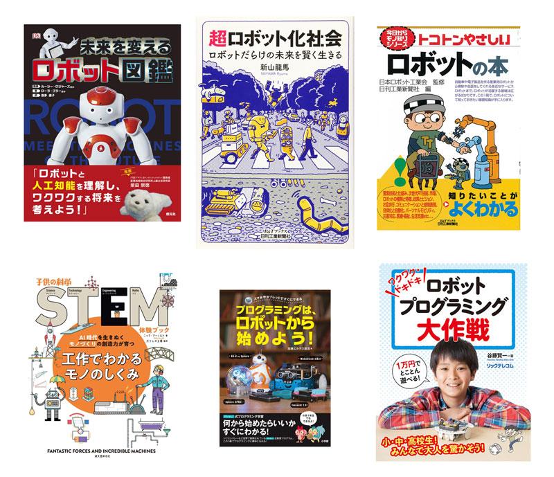 ロボット関連おすすめ書籍6選
