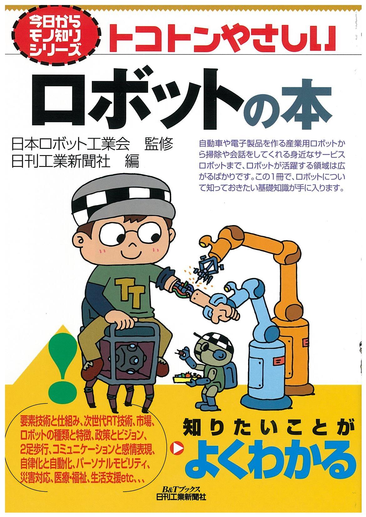 トコトンやさしいロボットの本 (今日からモノ知りシリーズ)