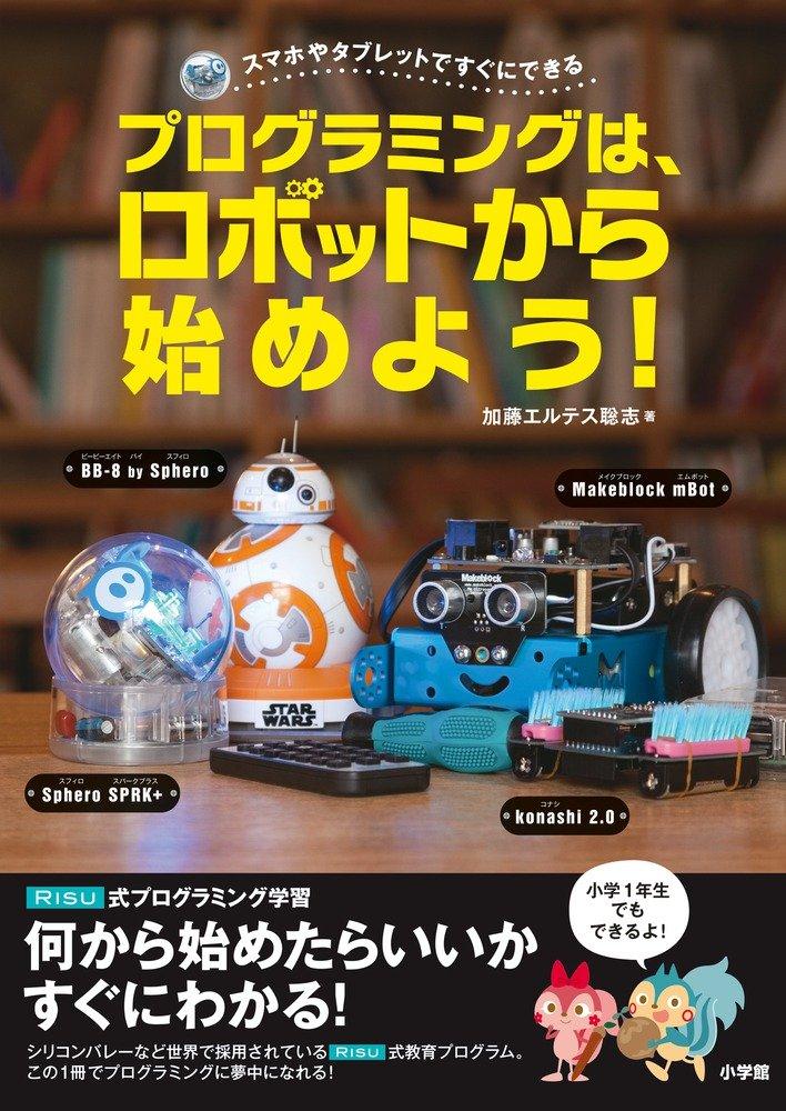 プログラミングは、ロボットから始めよう! :スマホやタブレットですぐにできる