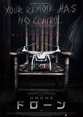映画「DRONE/ドローン」の作品情報