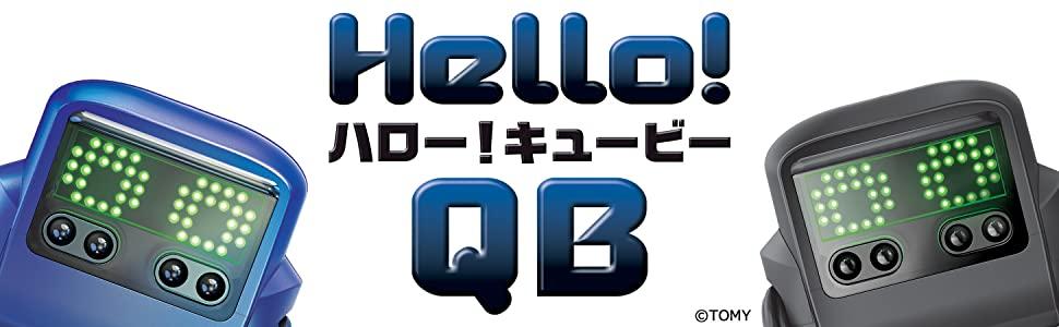 ハロー! QB (キュービー) 製品イメージ