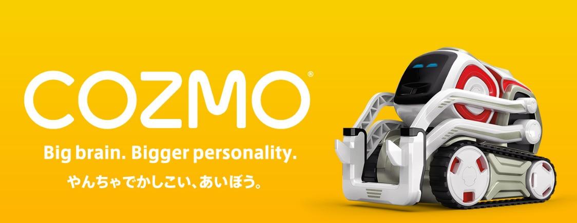 「COZMO(コズモ)」とは、やんちゃで賢いAIロボットです。