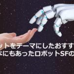 ロボットをテーマにした邦画おすすめ6選 日本にもあったロボットSFの良作