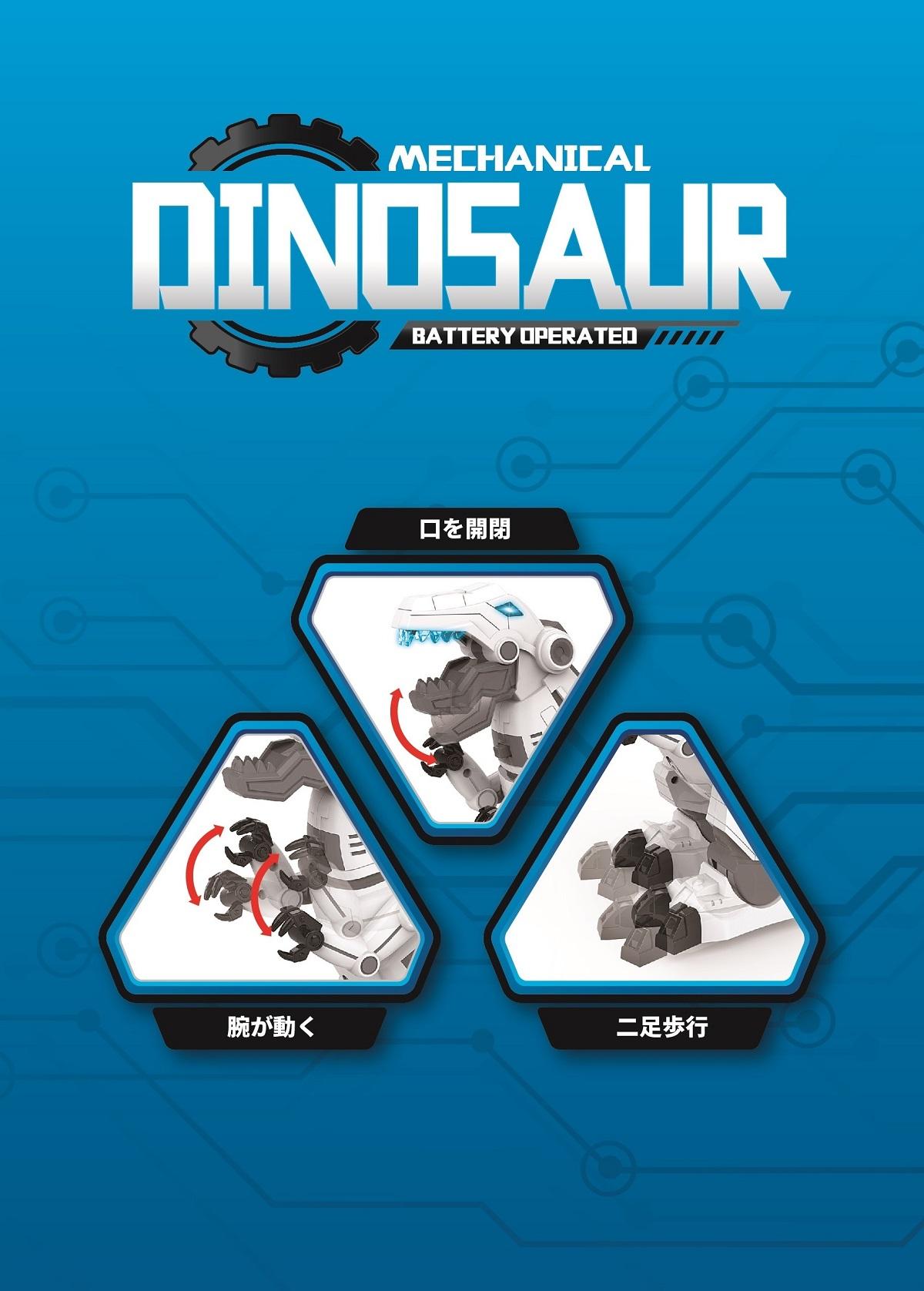 恐竜の王様 - ティラノサウルスをモデルにしたロボットT-REX(ティーレックス)口を開いたり、閉じたり、手と足を動かして、音楽を鳴らしたり、ライトを点滅したりしながら歩き回ります。子供たちは大興奮です。