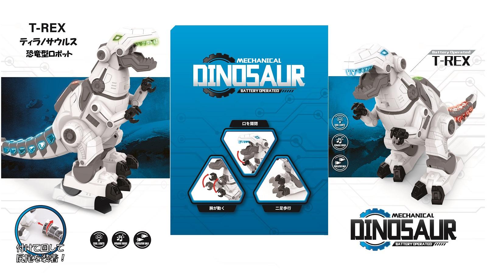 恐竜の王様 - ティラノサウルスをモデルにしたロボットT-REX(ティーレックス)口を開閉・二足歩行・腕が動く。迫力のある恐竜世界へようこそ!
