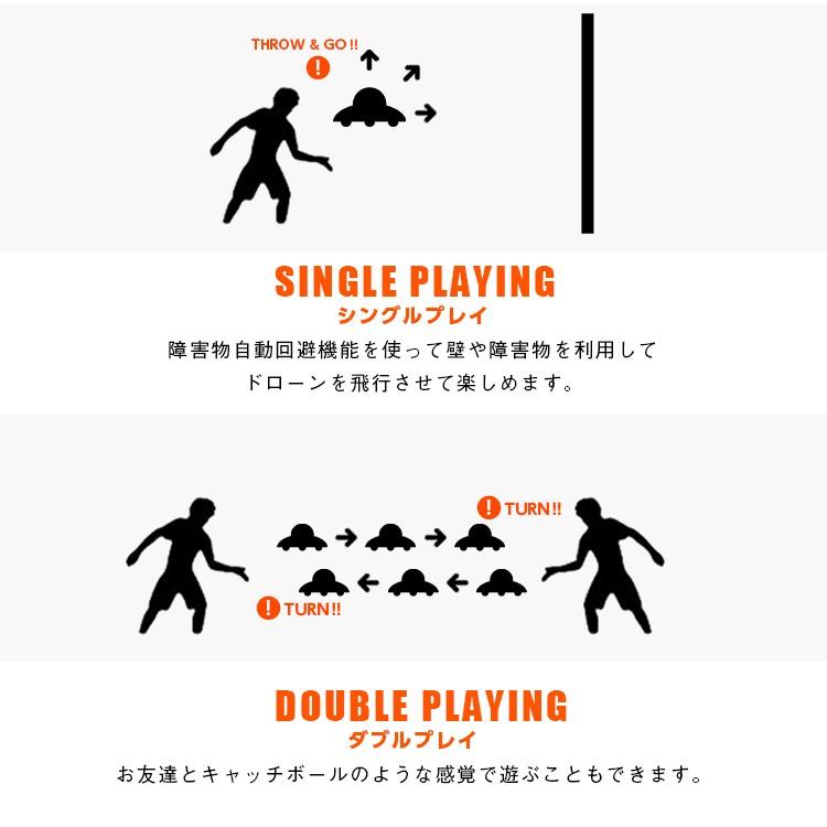 UFO Drone(UFOドローン)ドローンに手を近づけると、逆の方向に飛んでいくため、ピンパン、バトミントンのように、二人でやってみましょう!