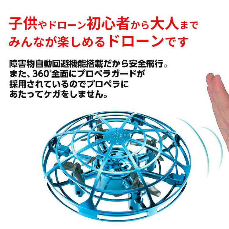 投げて自動飛行! UFO Drone(UFOドローン)は難しい操作がいらず直感的な操作で子供から大人までみんなが楽しめるトイドローンです。