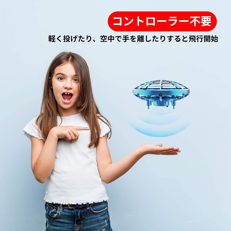 UFO Drone(UFOドローン)ドローンを軽く上方に投げる、または持ち上げて手を離すと自動的に飛びます。機体を裏返すと飛行中止します。スマホやコントローラーでの複雑な操作が無く、直感的に遊べます。子どもやドローン初心者から大人まで楽しめます。