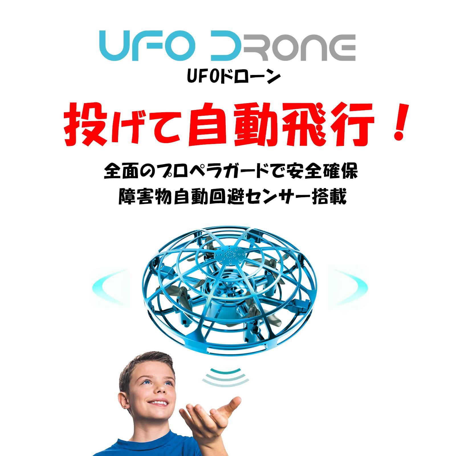 投げて自動飛行! UFO Drone(UFOドローン)は子供やドローン初心者から大人まで楽しめるトイドローン。柔らかいドーム型のプロペラガードにより、ぶつかっても安全で壁や床を傷付けません。障害物自動回避センサーを搭載。手を離すと飛行開始。