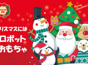 クリスマスプレゼントにピッタリなのはコレ!ロボットおもちゃ人気ランキング