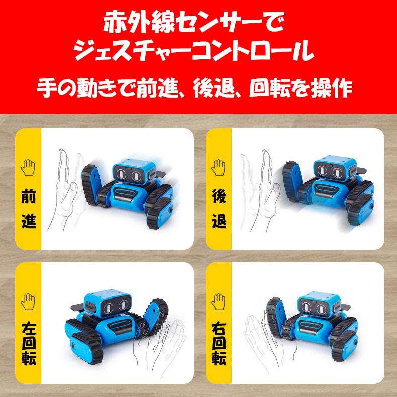 ロボットクローラーはジェスチャーで制御できます。