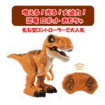 ラジコンの恐竜ロボット「RCディノ」が登場!恐竜の王様、ティラノサウルスをモデルにしたラジコンロボットです。コントローラーは化石のデザイン。顔、背中、尻尾などディテールにこだわった格好良い人気者です。