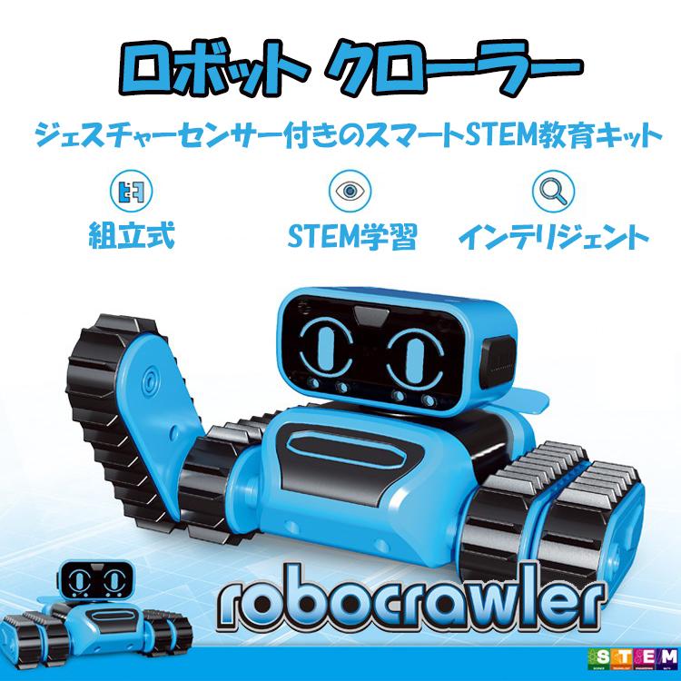 多機能の組立式ロボットクローラーは、65個のパーツで組立てられます。完成できたら、簡易プログラミング、赤外線ジェスチャー、障害物回避、自動追尾など様々な機能を搭載しています。