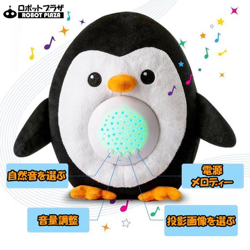 寝かしつけ ペンギン 多機能