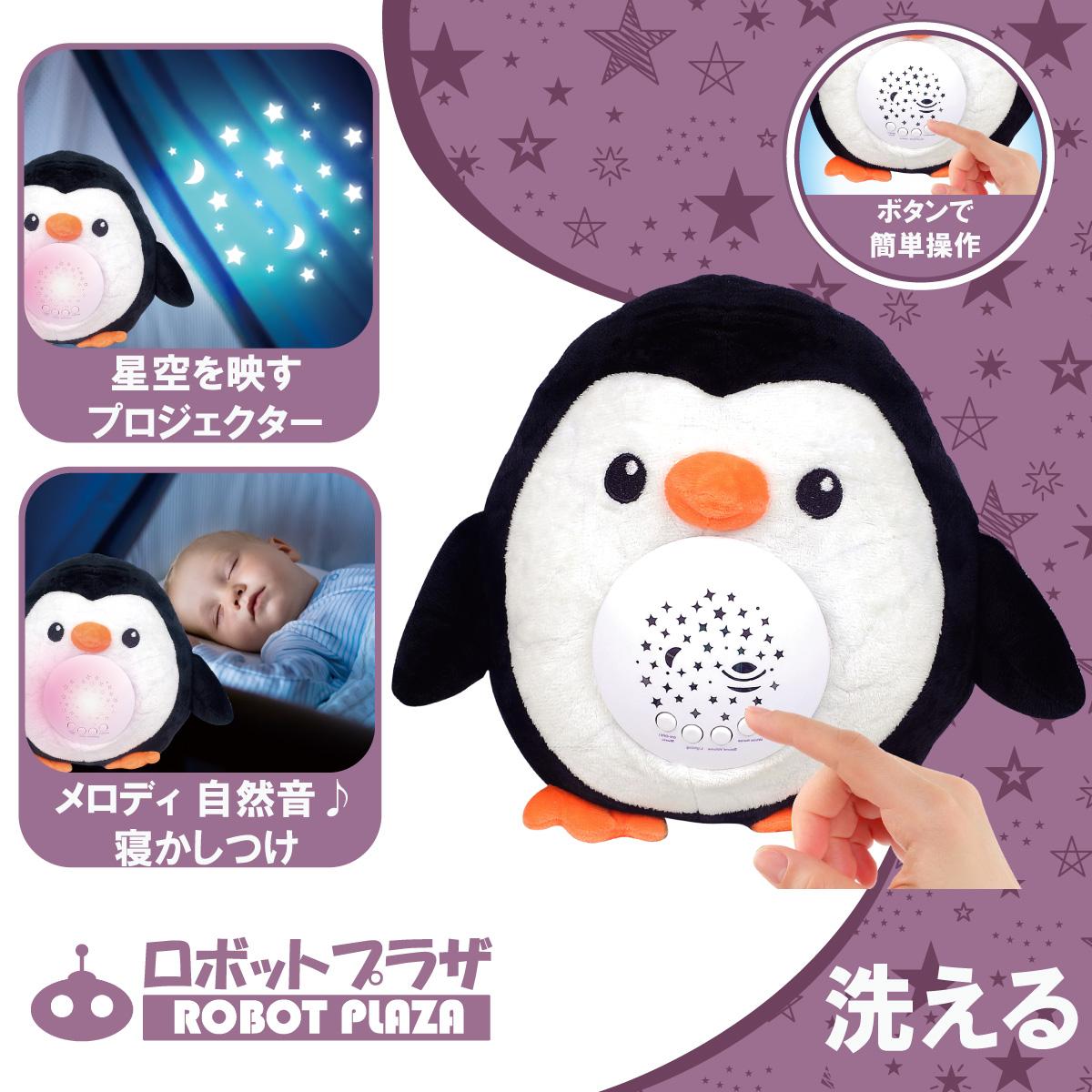 ペンギンのぬいぐるみ 星空を映すプロジェクター機能付き メロディー、自然音や心音で寝かしつけ しかも洗える