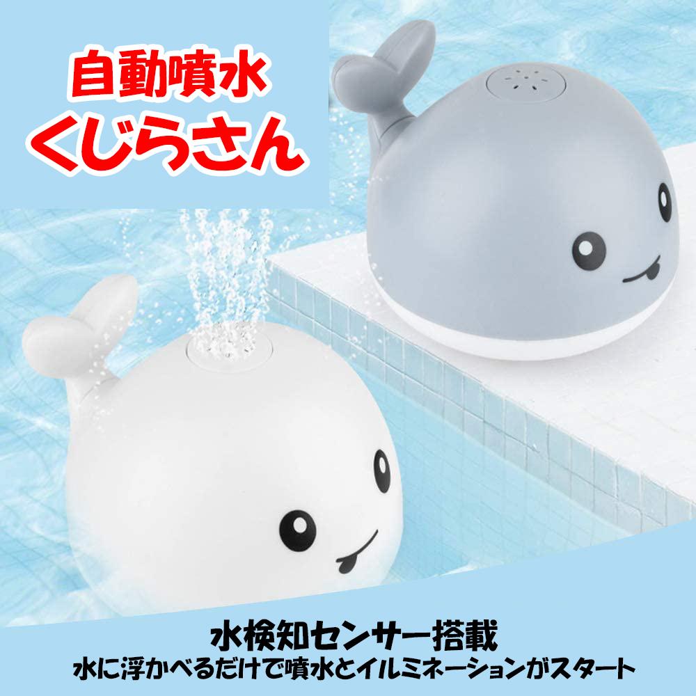 お風呂で噴水。クジラロボットを水に入れると自動的に噴水を開始、漂って光ります。子供がお風呂の時間を楽しめます。プール、浴槽、バスなどの水遊びに最適!