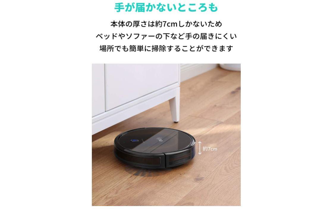 Anker Eufy RoboVac 30C Max掃除できる範囲を広げる薄型仕様!