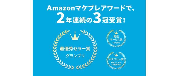さらに、「Anker Eufy RoboVac 30C Max」はAmazonマケプレアワード2年連続で3冠も受賞しており、今もなお大人気のロボット掃除機なのです。