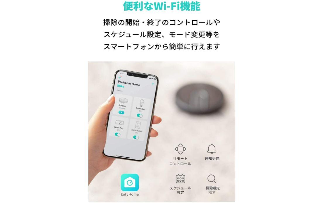 Anker Eufy RoboVac 30C Max 超便利すぎる「Wi-Fi機能」付き!