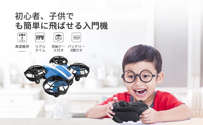 Holy Stone(ホーリーストーン)のHS210Proは、初心者や子供でも簡単に飛ばせるカメラ搭載小型ドローンです。ドローンのスピードを送信機で三段階に切り替えることができるため初心者からプロまで、幅広い方にご利用できます。