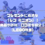 レゴ,ミニオン,口コミ,評判