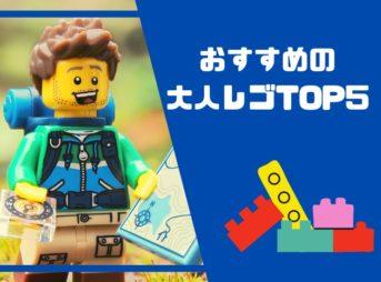 大人レゴ,おすすめ
