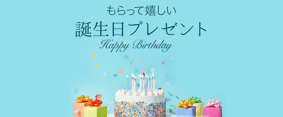 ロボットプラザ 誕生日特集ページ