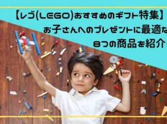 レゴ,おすすめのギフト