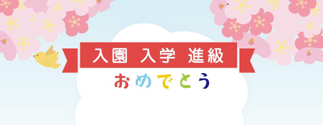 ロボットプラザ 入園 入学 進級 特集ページ