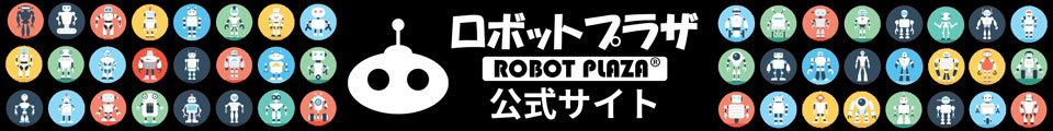 ロボットプラザ 公式サイト