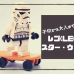 レゴ,スター・ウォーズ