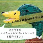 レゴ,上級者向け,クリエイターエキスパート