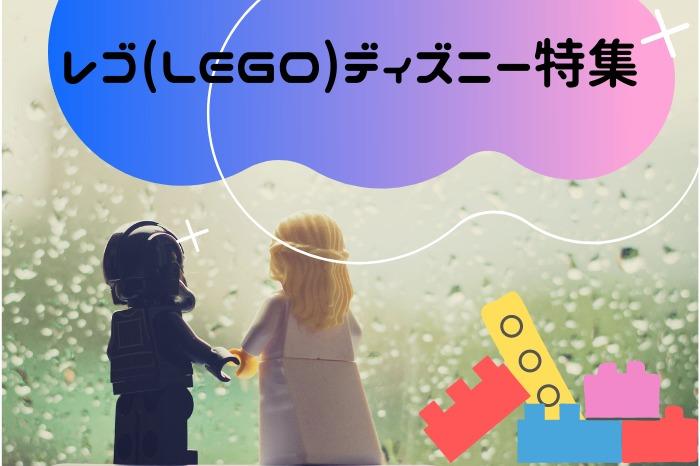 レゴ,ディズニー,特集