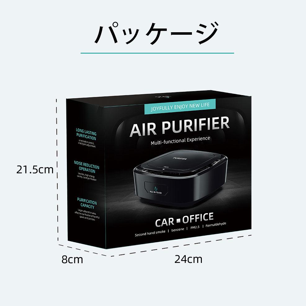 室内 車内 両用 小型空気清浄機 パッケージサイズ