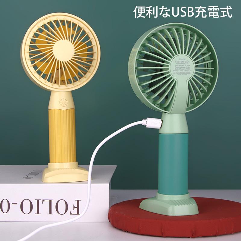 USB充電式のため、コンセントが無い場所でも付属のUSBケーブルを利用し、スマホ充電器、モバイルバッテリー、パソコンなどのUSBポートで充電できます。1200mAhのリチウムイオン(Li-ion)電池内蔵、1回のフル充電で弱風の場合は最大約6時間使用できます。