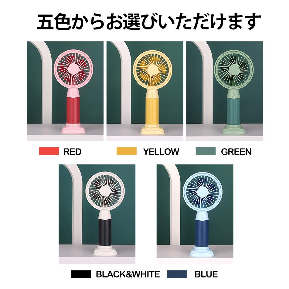ハンディ扇風機、バリエーション豊富、5色からお選びいただけます。