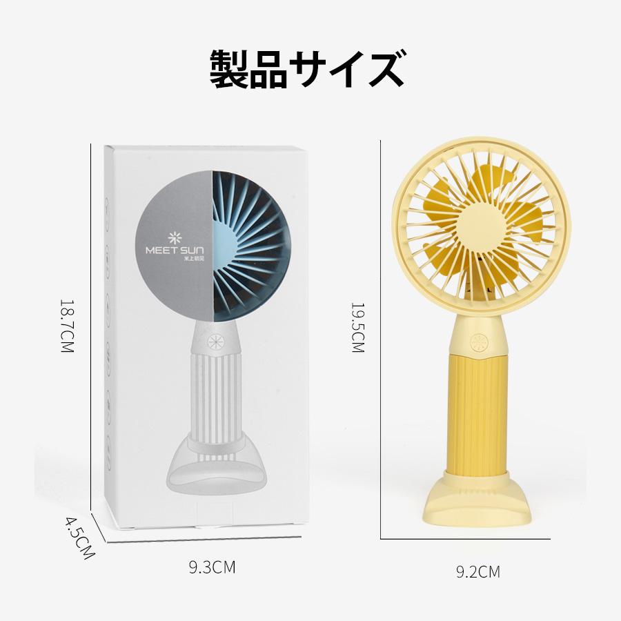 ハンディ扇風機の製品サイズ