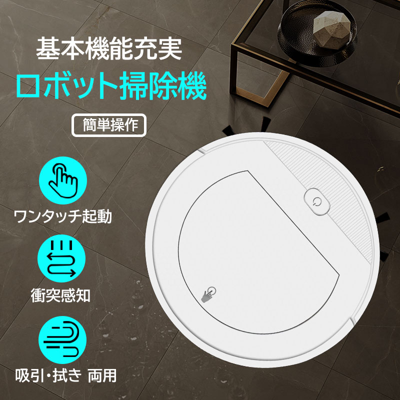 基本機能が充実したロボット掃除機です。拭き掃除と吸引掃除両用、薄型で隅々まで掃除できます。操作とメンテナンスが簡単、スマホとリモコン不要。ダストボックスは大容量で丸洗い可能。紫外線殺菌機能も搭載したコストパフォーマンスが高い機種です。