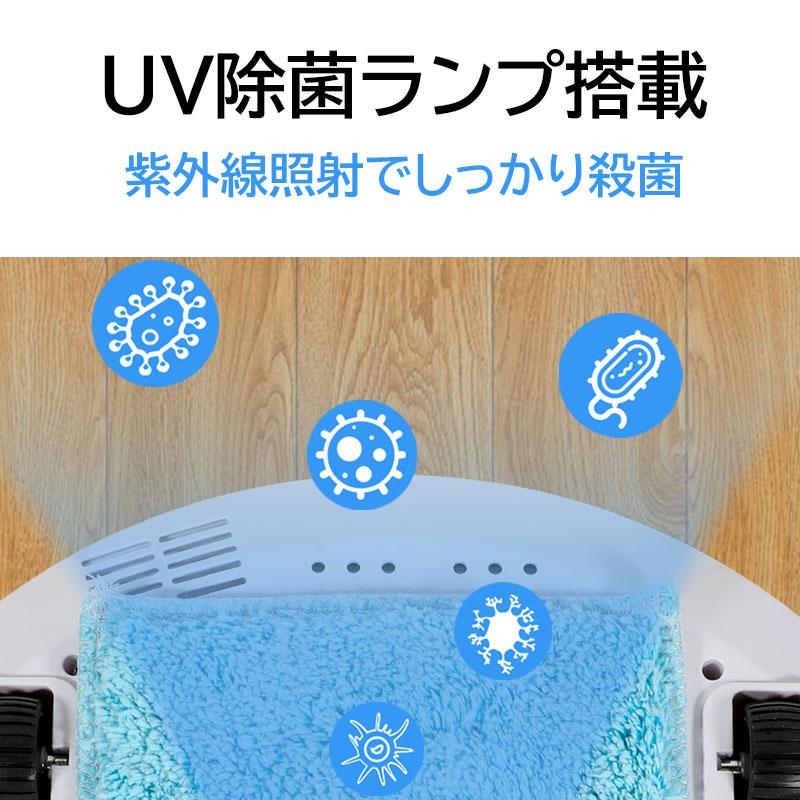 ロボット掃除機 UVランプで殺菌・除菌 紫外線照射にて殺菌・除菌機能搭載